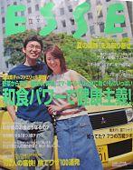 呼子甘夏ゼリーが雑誌エッセに紹介されました