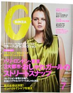 呼子甘夏ゼリー季節限定!とっておきのお取り寄せ。雑誌GINZA掲載
