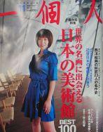 一個人ikkojin2007年11月で呼子甘夏ゼリーが紹介されました