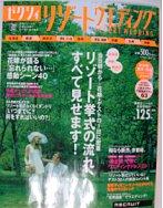 雑誌ゼクシィ・リゾートウエディングで美味しい引き出物で「呼子夢甘夏ゼリー」が紹介されました