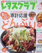 レタスクラブ2008年3月25日号はじめてでも大丈夫。失敗しないお菓子作りの材料として甘夏かあちゃんの甘夏が使用されました。