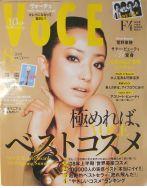 ヴォーチェVOCE2008年8月号NO128お取り寄せ帖「夏の美人食」