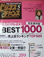 ビジネスチャンス2008年5月号日本のECサイトBEST1000佐賀県の注目サイトとして甘夏かあちゃんが選出されました。