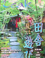 リークLeak2008年7・8月夏号田舎遊び・読者くちコミ私の一番好きな冷たいスイーツに甘夏かあちゃんの呼子夢甘夏ゼリーが紹介されました。